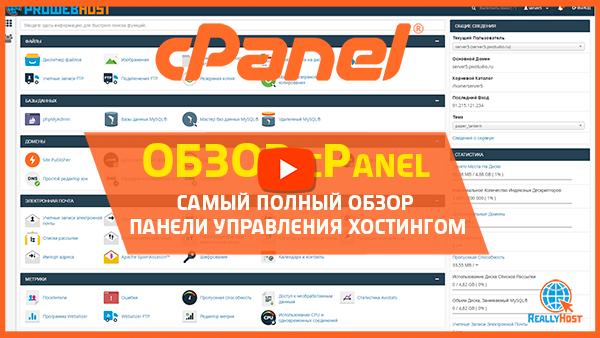 Панель управления хостингом cPanel